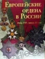 Европейские ордена в России + приложение