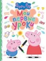 Свинка Пеппа. Мои первые уроки