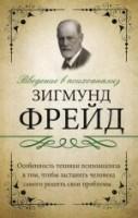 Зигмунд Фрейд: Введение в психоанализ