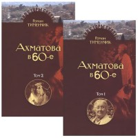 Последний поэт. Анна Ахматова в 60-е годы. В 2 томах (комплект)