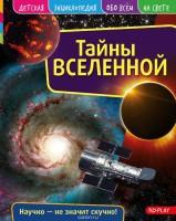 Вселенная. Детская энциклопедия