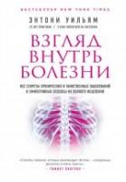 Взгляд внутрь болезни. Все секреты хронических и таинственных заболеваний и эффективные способы их полного исцеления. Издание второе