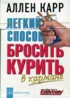 Легкий способ бросить курить (в кармане)