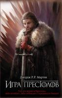 Game of Thrones (in Russian): 1 Igra Prestolov (Pesn Lda i Plameni)